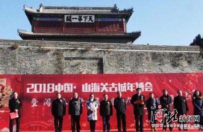 2018中国·山海关古城年博会 道路交通限行通告