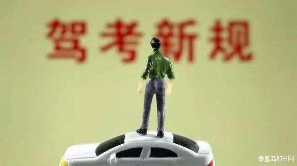 秦皇岛驾考新规10月1日起实施