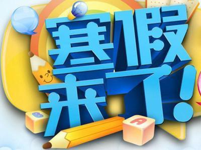 秦皇岛:中小学寒假放假时间确定