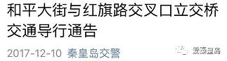 注意!秦皇岛这个路口主路12日凌晨已封闭