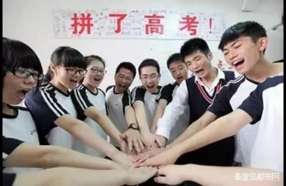 秦皇岛这个县的考生上大学可降分录取